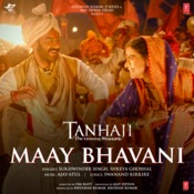 Maay Bhavani Song Lyric